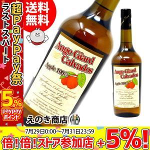 送料無料 アンジュ ジアール セパージュ カルバドス アップル100% 700ml カルヴァドス ブランデー 洋酒 40度 正規品|enokishouten