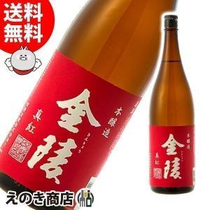 送料無料 金陵 本醸造 真紅 1800ml 日本酒 18〜19度 西野金陵|enokishouten