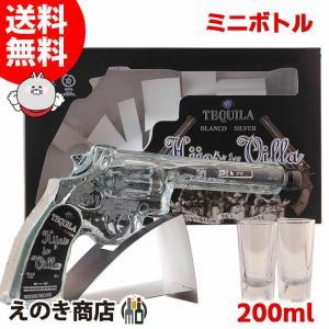 送料無料 イホス デ ビジャ ブランコ リボルバーボトル ショットグラス2個+スタンド付 200ml テキーラ 40度 正規品 ギフトボックス入|enokishouten