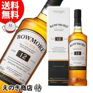 送料無料 ボウモア 12年 700ml  アイラ シングルモルト スコッチ ウイスキー 洋酒 40度 並行輸入品|enokishouten