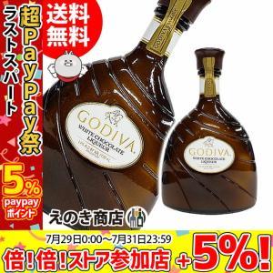 送料無料 GODIVA ゴディバ  ホワイトチョコレート リキュール750ml リキュール 15度 並行輸入品 箱なし enokishouten