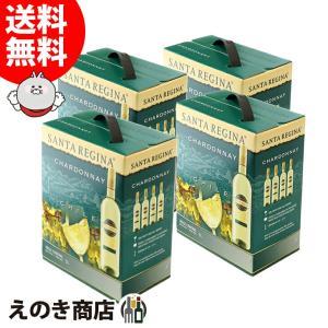 送料無料 サンタ レジーナ シャルドネ バッグインボックス 3000ml 3L ×白4箱 白ワイン 辛口 13.5度 チリ|enokishouten
