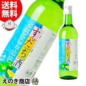 送料無料 しゅムリエ すだち酒 720ml リキュール 8度-9度 本家松浦酒造 enokishouten