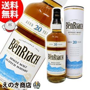 送料無料 ベンリアック 20年 700ml シングルモルト スコッチ ウイスキー 洋酒 43度 並行輸入品 enokishouten