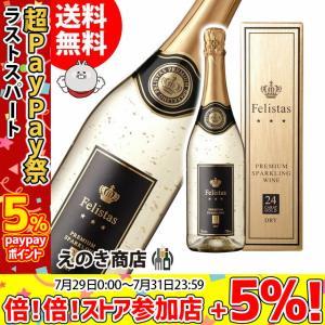 送料無料 フェリスタス スパークリングワイン 金箔入 750ml スパークリングワイン 辛口 11度 正規品 ドイツ enokishouten