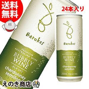 送料無料 バロークス 白 250ml×24本 スパークリングワイン 13度 オーストラリア|enokishouten