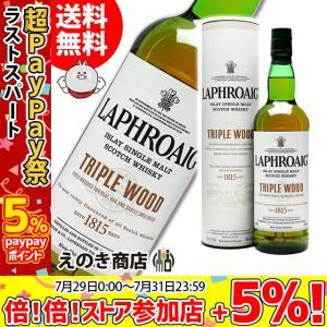 送料無料 ラフロイグ トリプルウッド 700ml シングルモルト スコッチ ウイスキー 洋酒 48度 並行輸入品|enokishouten