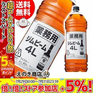 ジムビーム 業務用 4L 4000ml ペットボトル バーボン ウイスキー 40度 正規品 大容量 送料無料|榎商店PayPayモール店