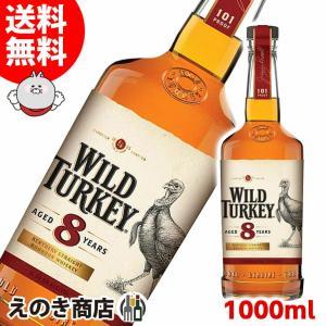 ワイルドターキー 8年 1000ml 1L バーボン ウイスキー 50.5度 正規品