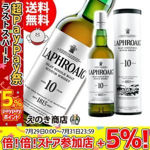 送料無料 ラフロイグ 10年 700ml シングルモルト スコッチ ウイスキー 洋酒 40度 並行輸入品 enokishouten