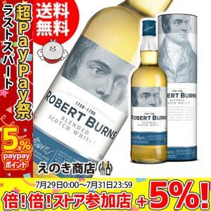 送料無料 ロバートバーンズ ブレンド 700ml ブレンデッド スコッチ ウイスキー 洋酒 40度 正規品 enokishouten