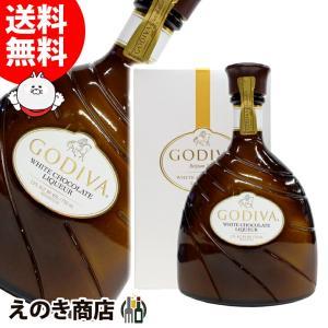 送料無料 ゴディバ GODIVA  ホワイトチョコレート 750ml リキュール 15度 並行輸入品 enokishouten