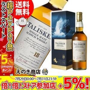 送料無料 タリスカー 18年 700ml シングルモルト スコッチ ウイスキー 洋酒 46度 正規品 箱入|enokishouten