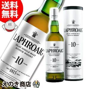 送料無料 ラフロイグ 10年 700ml シングルモルト スコッチ ウイスキー 洋酒 40度 並行輸入品 箱付|enokishouten