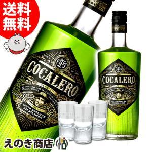 送料無料 コカレロ COCALERO  ショットグラス3個付き  700ml リキュール 29度 正規品 enokishouten