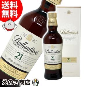 送料無料 バランタイン 21年 700ml ブレンデッド スコッチ ウイスキー 洋酒 40度 並行輸入品 箱付|enokishouten