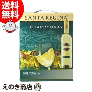 送料無料 サンタ レジーナ シャルドネ バッグインボックス 3000ml 3L  白ワイン 13.5度 チリ|enokishouten