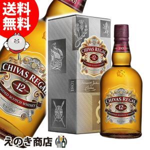 送料無料 シーバスリーガル 12年 700ml ウイスキー ブレンデッド スコッチ 40度 正規品 箱付|enokishouten