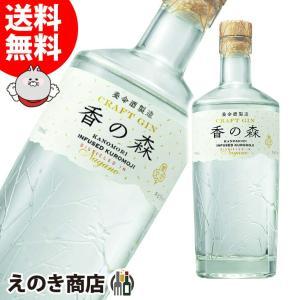 送料無料 香の森 700ml 国産ジン 47度 養命酒製造 正規品|enokishouten