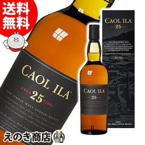 送料無料 カリラ 25年 700ml シングルモルト スコッチ ウイスキー 洋酒 43度 並行輸入品|enokishouten