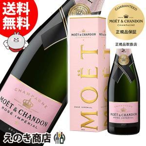 送料無料 モエ エ シャンドン ロゼ アンペリアル 750ml スパークリングワイン シャンパン 辛口 12度 並行輸入品|enokishouten