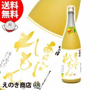 送料無料 梅乃宿 あらごしれもん 1800ml リキュール 10度 梅乃宿酒造 レモン|enokishouten