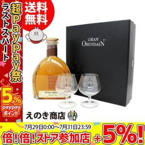 送料無料 グラン オレンダイン エクストラアネホ グラス2脚付 750ml テキーラ 40度 正規品 enokishouten
