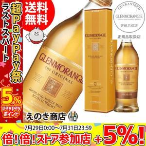 送料無料 グレンモーレンジィ オリジナル 700ml シングルモルト スコッチ ウイスキー 洋酒 40度 正規品 箱入|enokishouten