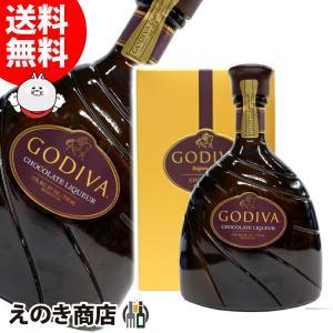 送料無料 GODIVA ゴディバ  チョコレート 750ml リキュール 15度 並行輸入品 箱付 enokishouten