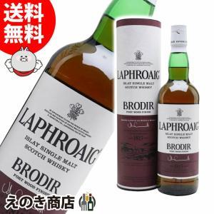送料無料 ラフロイグ ブローディア 700ml シングルモルト スコッチ ウイスキー 洋酒 48度 ...