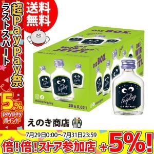 送料無料 クライナーファイグリング オリジナル 小瓶 20ml×20本 リキュール お酒 20度 正規品 いちぢく イチジク|enokishouten