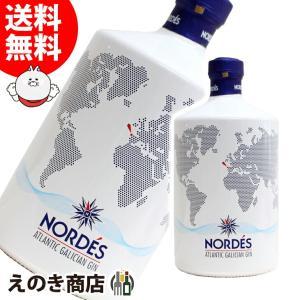 送料無料 ノルデス ノルディス  アトランティック ガリシアン ジン 700ml  ジン 40度 並行輸入品 enokishouten