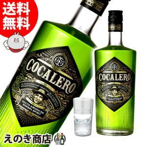 送料無料 コカレロ COCALERO  ショットグラス1個付き  700ml 29度 正規品 enokishouten