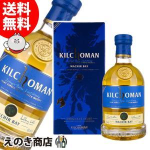 送料無料 キルホーマン マキヤーベイ 700ml シングルモルト スコッチ ウイスキー 洋酒 46度|enokishouten