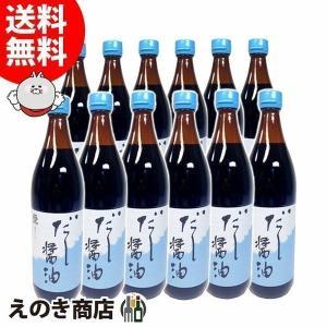 送料無料 鎌田醤油 だし醤油 900ml×12本入り 国産|enokishouten