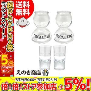 送料無料 コカレロ ショットグラス+ボムグラス 各2個セット|enokishouten