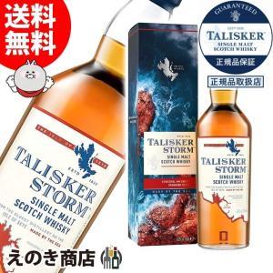 送料無料 タリスカー ストーム 700ml シングルモルト スコッチ ウイスキー 洋酒 46度 正規品 箱入|enokishouten