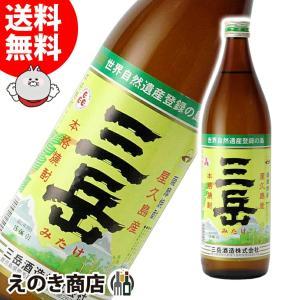 送料無料 本格焼酎 三岳 900ml 芋焼酎 25度 三岳酒造|enokishouten