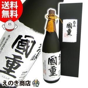 送料無料 大吟醸 國重 国重  1800ml 日本酒 15度 綾菊酒造 箱付|enokishouten