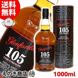 送料無料 グレンファークラス 105 1000ml シングルモルト スコッチ ウイスキー 洋酒 60度 イギリス 並行輸入品 箱付|enokishouten