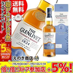 送料無料 ザ グレンリベット ファウンダーズリザーブ 700ml シングルモルト スコッチ ウイスキー 洋酒 40度 ギフト箱入|enokishouten
