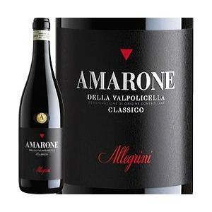 2013年 アマローネ・デッラ・ヴァルポリチェッラ・クラッシコ / アレグリーニ イタリア ヴェネト / 750ml / 赤|enoteca-online