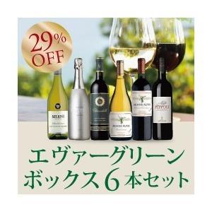赤・白・スパークリングワインセット / エヴァーグリーンボックス6本組 EG1-1 / 750ml x 6 / 送料無料