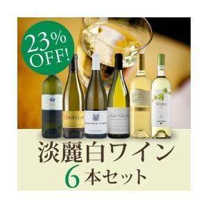 白ワインセット / 淡麗白ワイン6本セット WW2-1 / 750ml x 6 / 送料無料