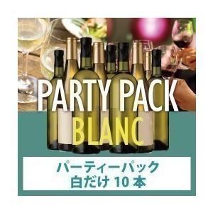 白ワインセット / パーティーパック 白だけ10本 BQ12-1 / 750mlx10 / 送料無料