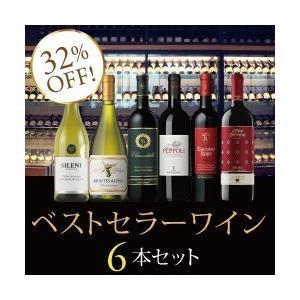 赤・白セット / ベストセラーワイン6本セット EG1-2 ...