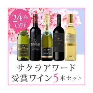 ワインセット / 【送料無料】サクラアワード受賞ワイン5本セ...