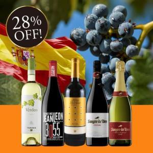 【28%OFF&送料無料】VALUE SPAIN WINE 5BOTTLES SET SP2-1[7...