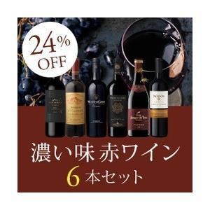 赤ワインセット / 濃い味赤ワイン 6本セット VB2‐2 / 750ml x 6 / 送料無料
