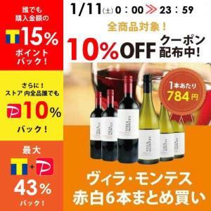 ワイン ワインセット 赤白ワインセット ヴィラ・モンテス赤白6本セット VM3-1 モンテスS.A チリ 750ml×6